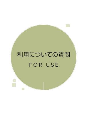 foruse_1-3banner