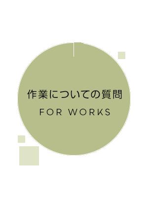 forworks_1-3banner